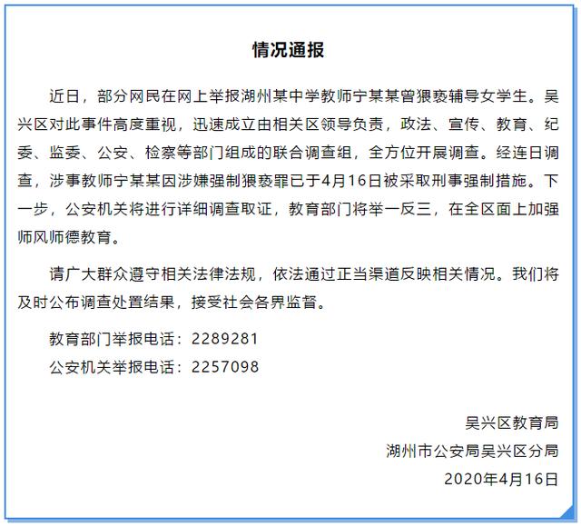 浙江一中学教师涉嫌猥亵女学生 已被采取刑事强制措施
