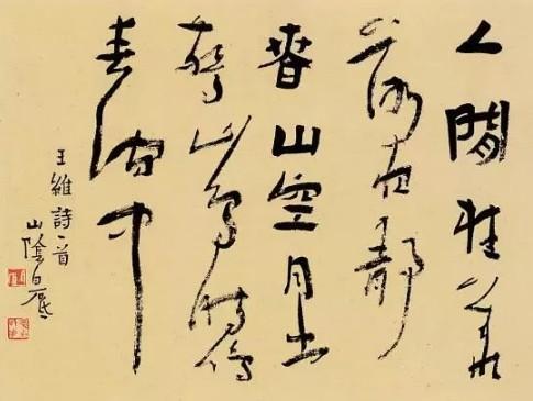"""当代人为何学不好""""二王""""书法?"""