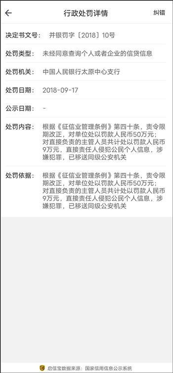 中信银行泄露个人信息非首次