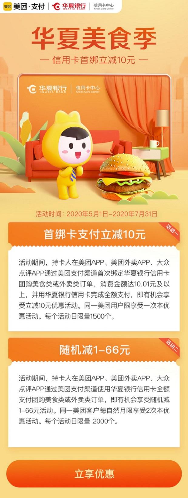 2020年5月20日华夏银行信用卡优惠活动推荐