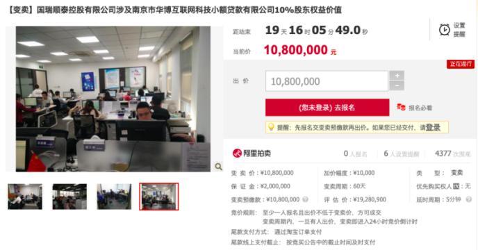 华博互联网小贷股权折价变卖逾月无人问津 司法拍卖已两度流拍