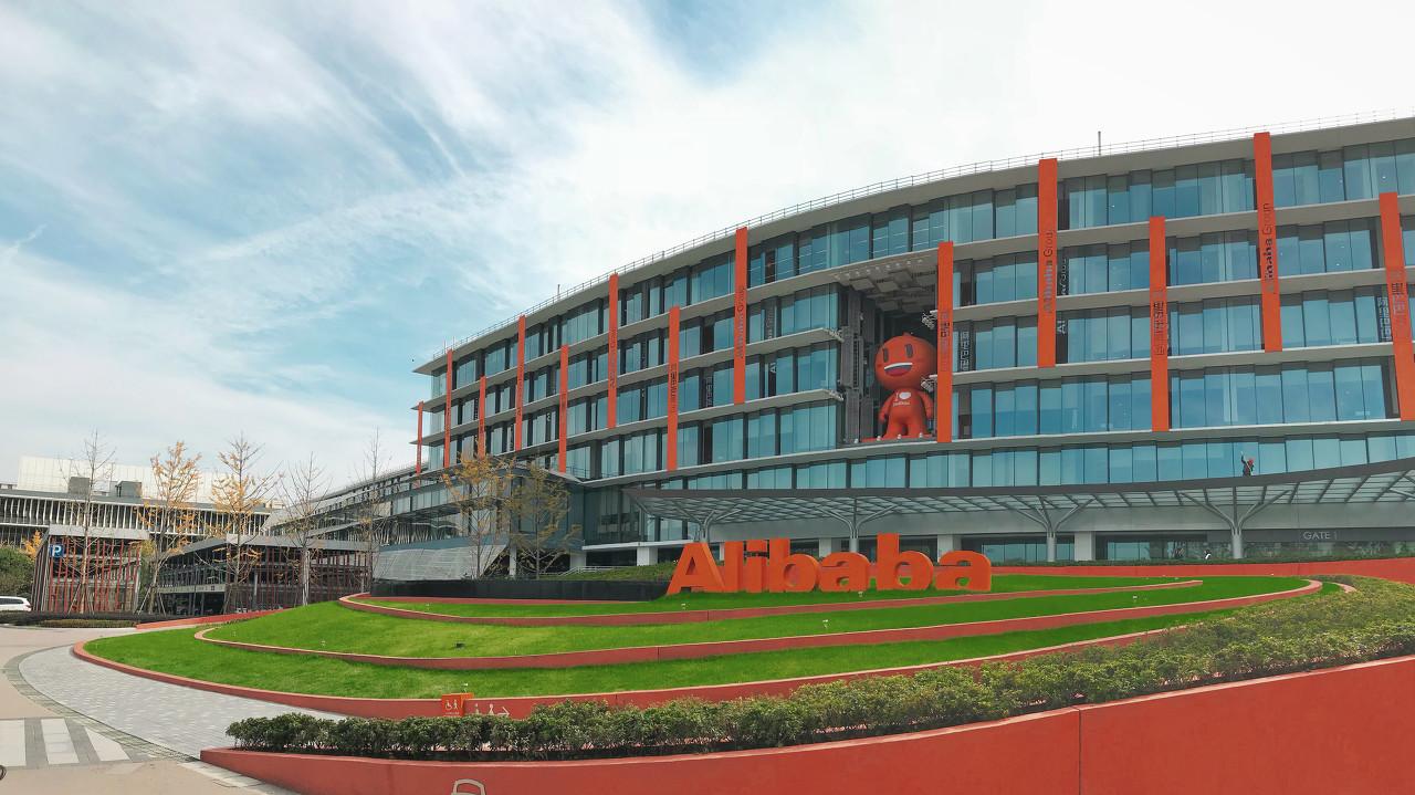 阿里巴巴:全球首个交易额超1万亿美元数字商业平台