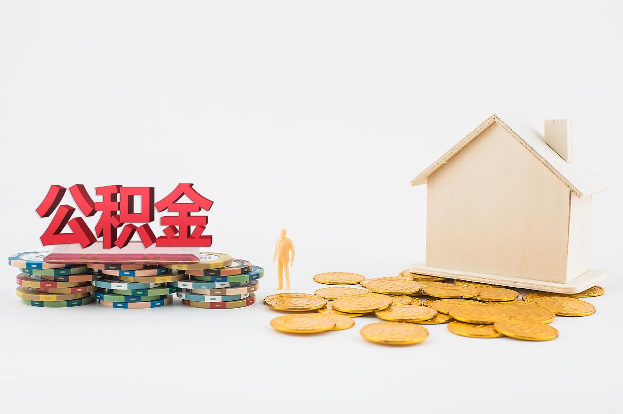 九江市住房公积金管理中心将于6月30日暂停办理业务