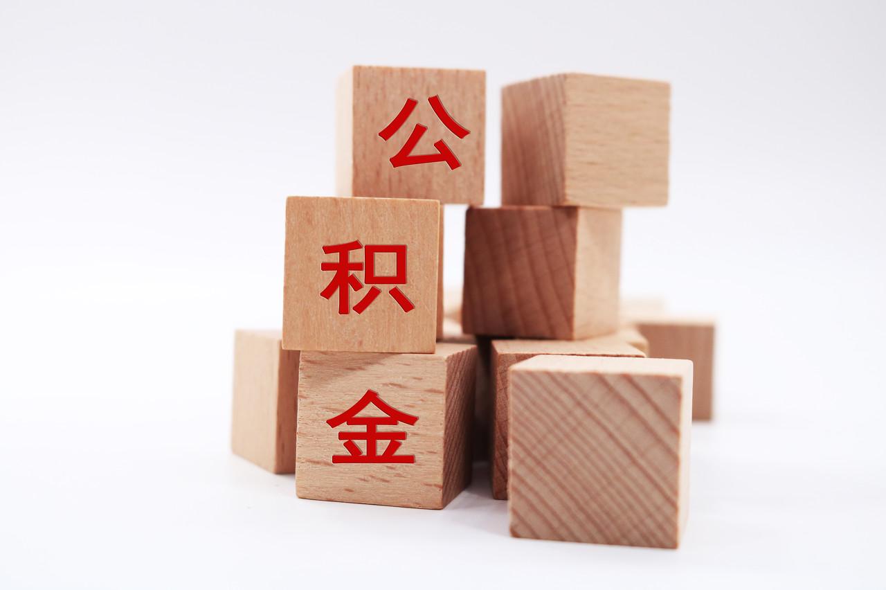 住房公积金年度结息 重庆市住房公积金管理中心将暂停办理业务