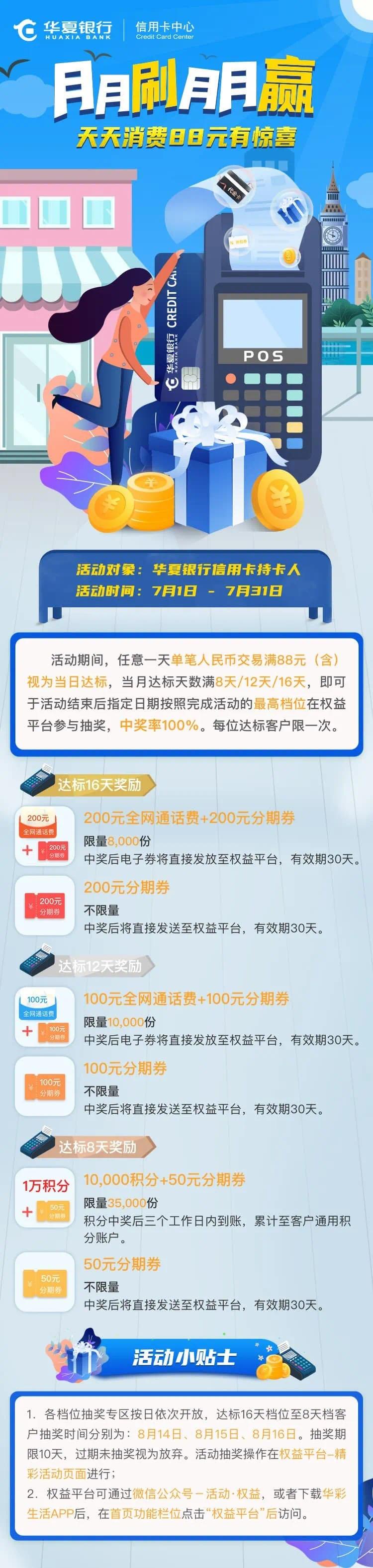 2020年7月3日华夏银行信用卡优惠活动推荐