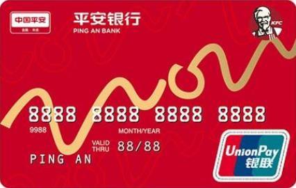 平安银行推出国内首张肯德基联名信用卡