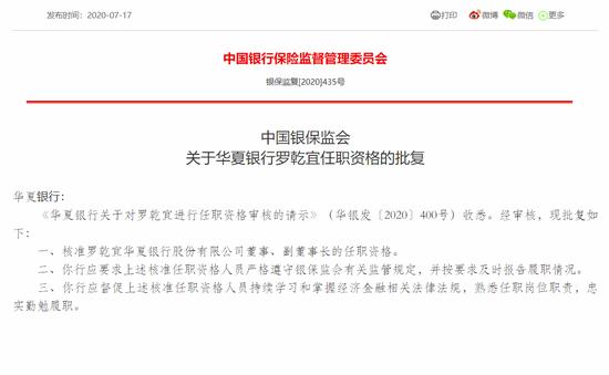 罗乾宜任华夏银行副董事长获批复
