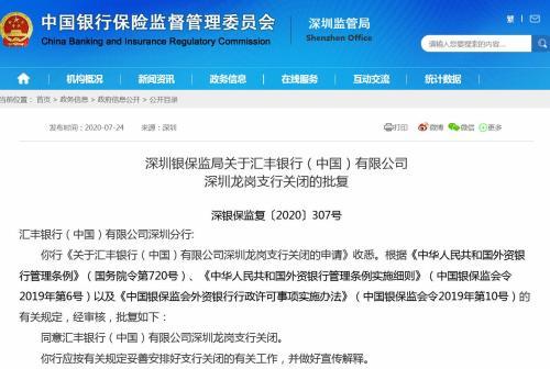 汇丰银行深圳龙岗支行关闭申请获批