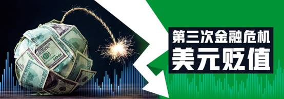 亨达外汇:浅析第三次金融危机–美元贬值