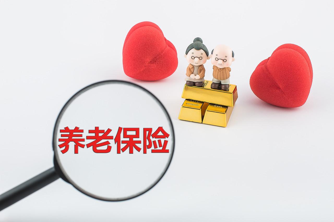 山东省公布2020年职工基本养老保险相关待遇计发基数