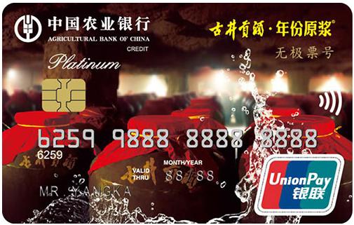 """农业银行""""古井贡酒联名信用卡""""重磅上市"""