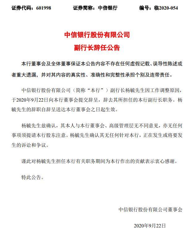中信银行杨毓辞去副行长职务