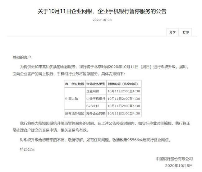 中国银行明日暂停网银和手机银行服务