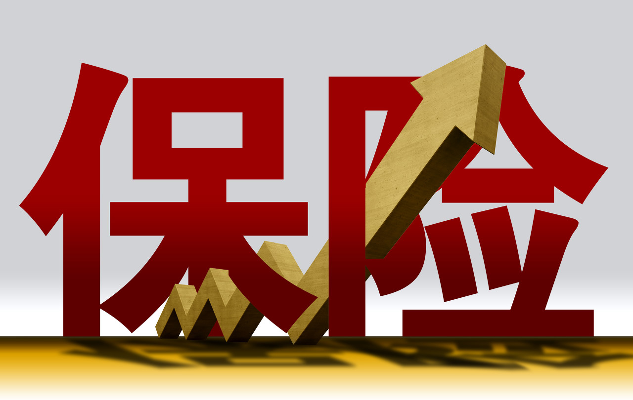 银保监会副主席黄洪:人身险转型以来已取得四方面显著成效