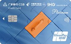 廣發銀行推出廣發東航洲際三方聯名信用