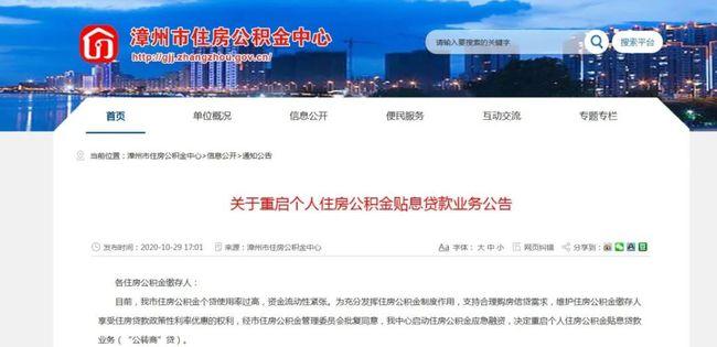 漳州重启住房公积金贴息贷款业务