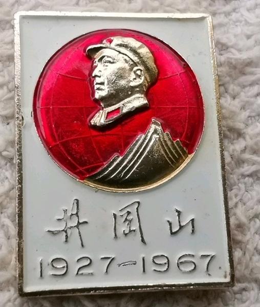 """""""井冈山1927—1967""""毛主席像章价格是多少?"""