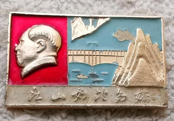 """""""江山如此多娇""""毛主席像章价格是多少?"""