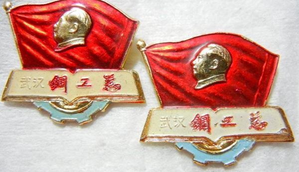 """""""银行兵团对章""""毛主席像章价格表"""