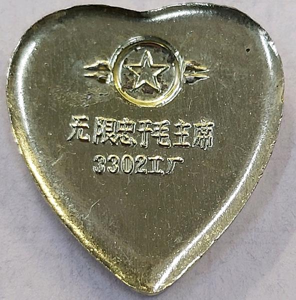"""""""3302工厂心形章""""毛主席像章价格表"""