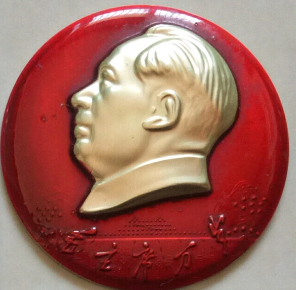 """""""兰州机床厂革委会""""毛主席像章值多少钱?"""