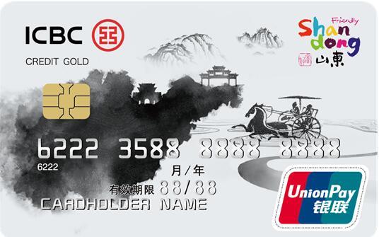 山東工行推出好客山東文旅借記卡、信用卡