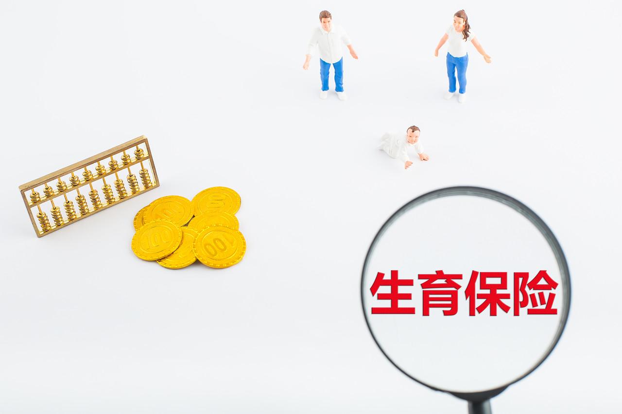阳泉市回复生育险报销为何不能直接报销给被保险人