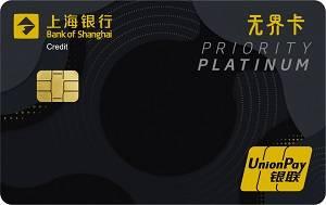 上海银行推出年轻无界主题信用卡