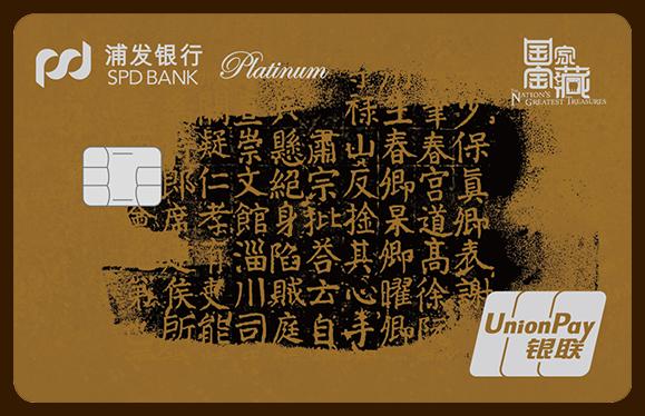 浦发银行发布国家宝藏主题之颜氏家庙碑主题信用卡