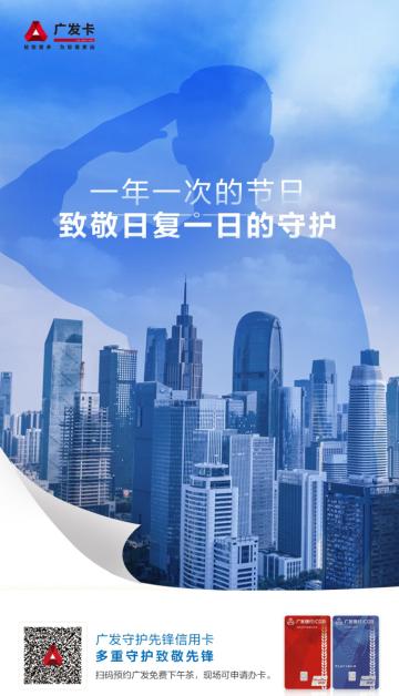 广发银行发布守护先锋公益主题信用卡