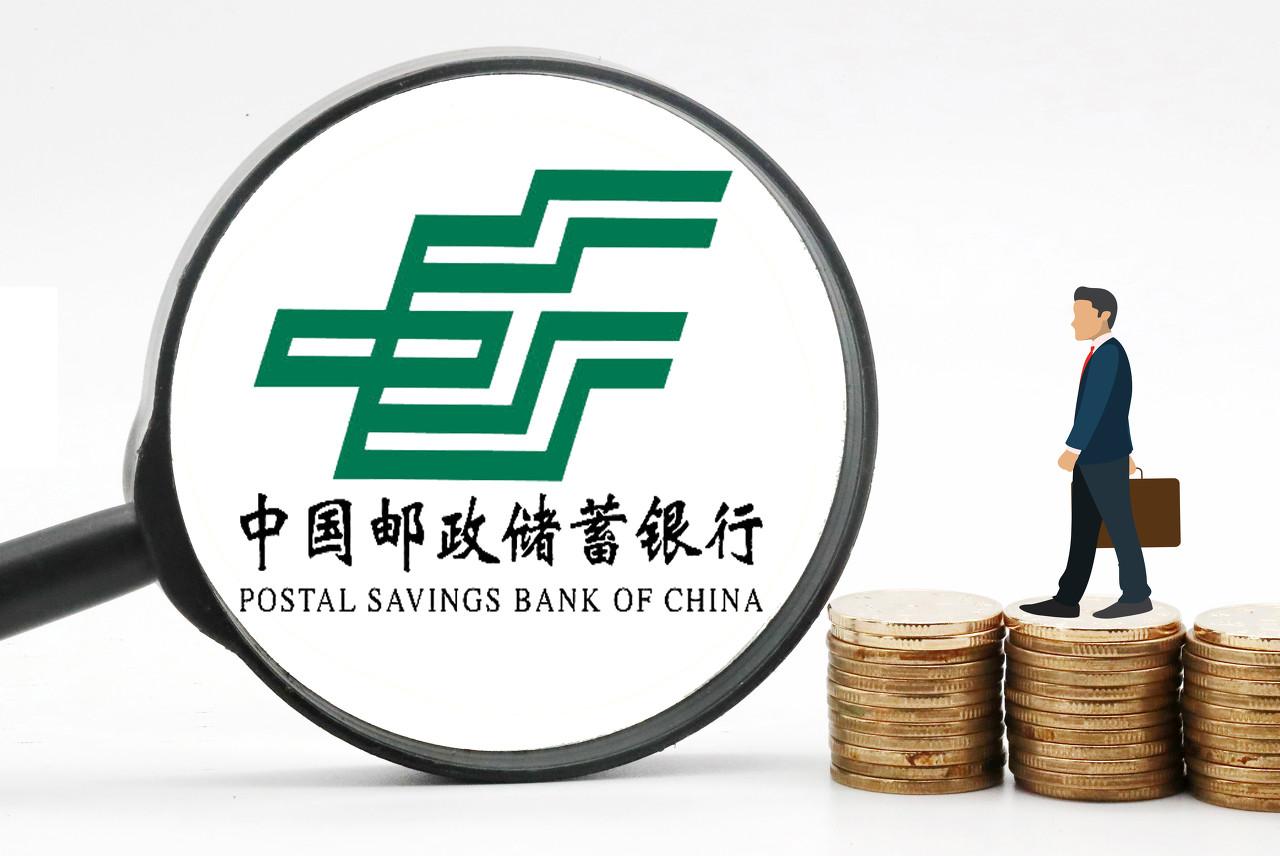 2021年邮储银行五个方面的工作部署