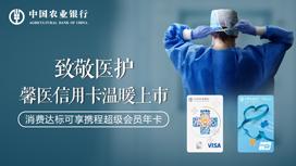 农行馨医信用卡消费达标享携程超级会员年卡