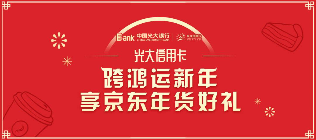 光大信用卡:跨鸿运新年 享京东年货好礼