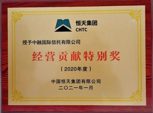 中融信托荣获恒天集团年度经营贡献特别奖