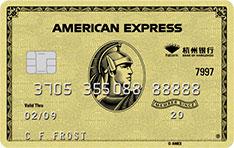杭州银行发行首批美国运通品牌经典系列人民币信用卡