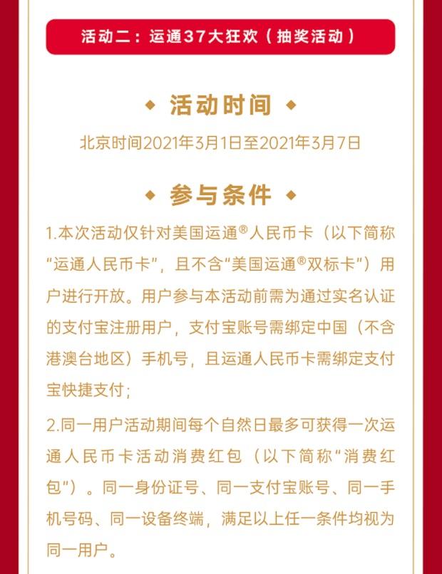 2021年2月18日杭州银行信用卡优惠活动推荐