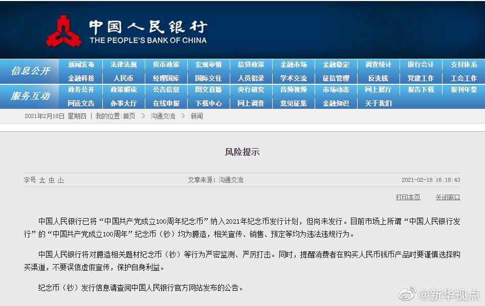 """央行:""""中国共产党成立100周年纪念币""""暂未发行"""