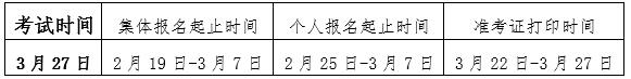 2021年度3月27日基金从业资格考试公告