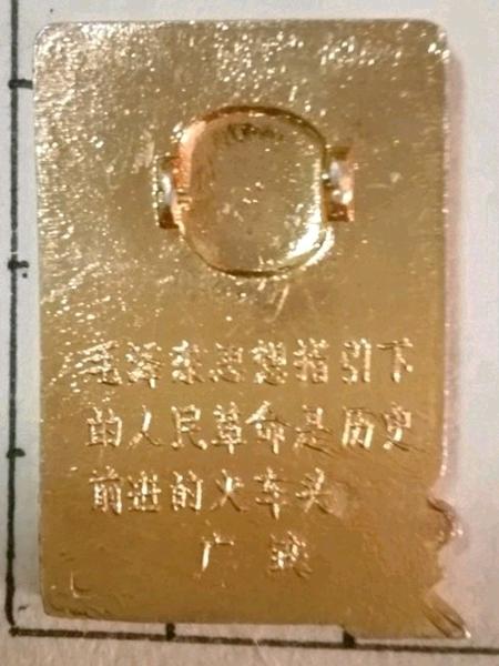 """""""广铁火车头""""毛主席像章值多少钱?"""