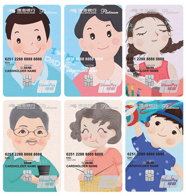 渤海银行推出家庭系列信用卡