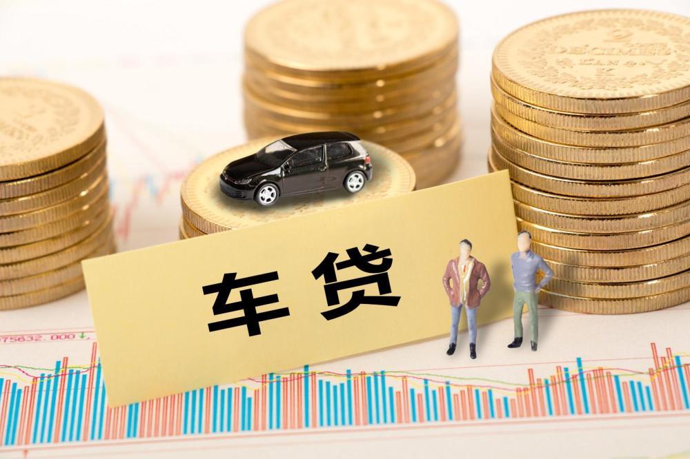 车抵押贷款怎么贷 需要什么条件和手续?