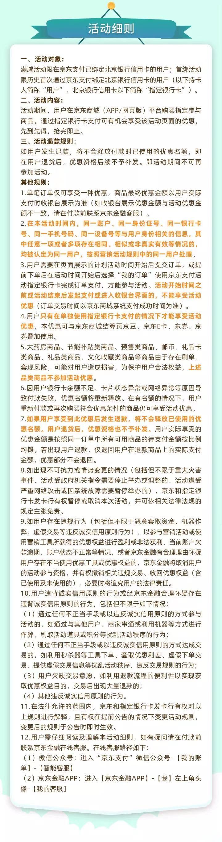 2021年4月6日北京银行信用卡优惠活动推荐