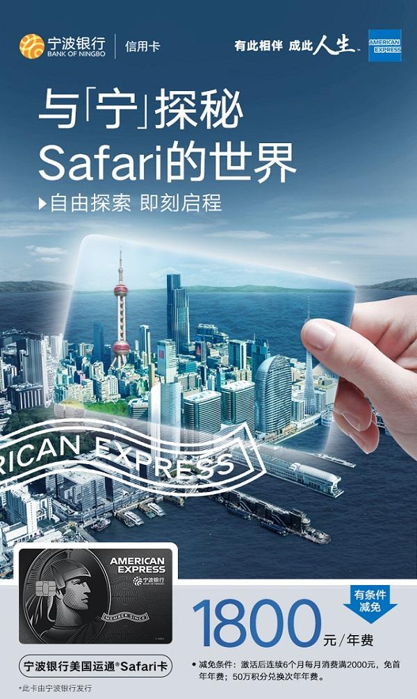 宁波银行美国运通Safari卡即将发行