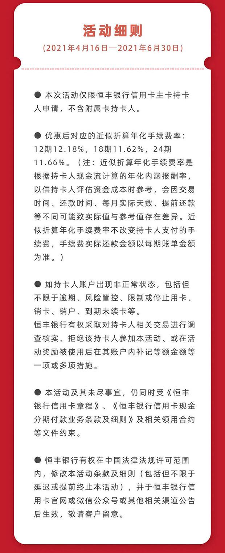 2021年4月29日恒丰银行信用卡优惠活动推荐