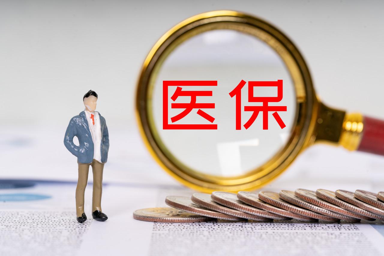 广东医保三大目录实现全省统一 平衡训练等28个项目纳入医保