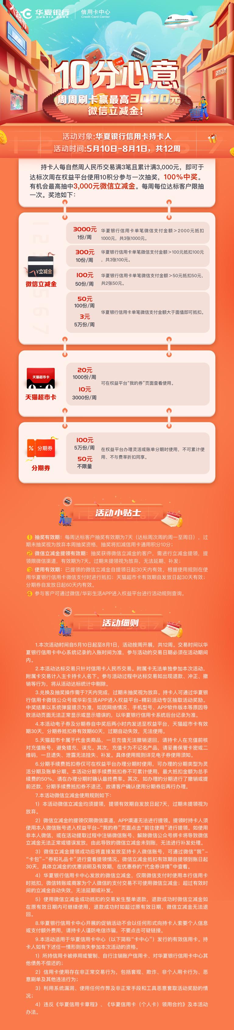 2021年5月11日华夏银行信用卡优惠活动推荐