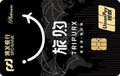 浦发银行推出旅购联名信用卡