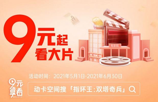 2021年5月30日中信银行信用卡优惠活动推荐