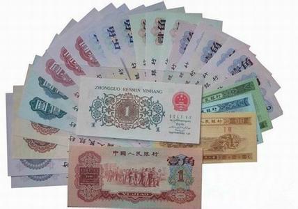 第三套人民币图片及价格(2021年6月4日)