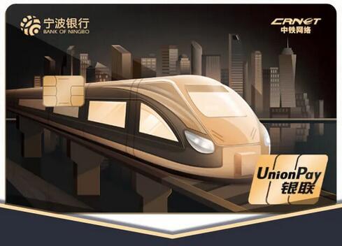 宁波银行联手中铁网络推出联名信用卡
